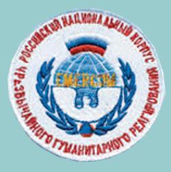 Учрежден приказом мчс россии 11 от 14
