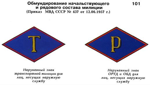 http://vedomstva-uniforma.ru/ris-59.jpg
